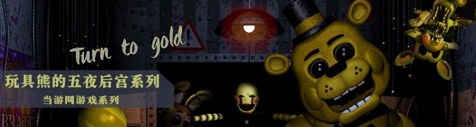 玩具熊的五夜后宫系列合集_玩具熊的五夜后宫单机游戏下载_玩具熊的五夜惊魂游戏下载