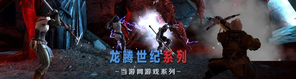 龙腾世纪系列游戏合集_龙腾世纪单机游戏下载_当游网