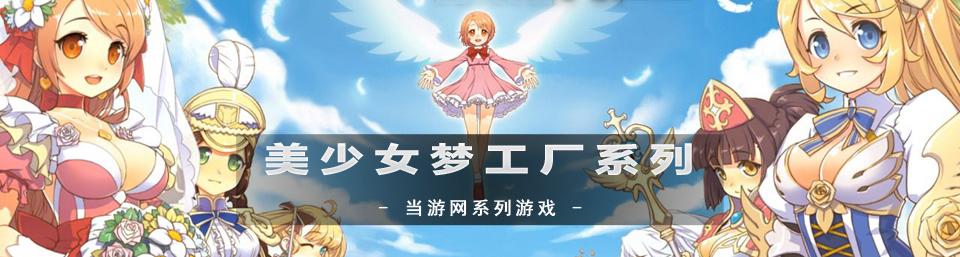 美少女梦工厂系列合集_美少女梦工厂单机游戏下载_当游网