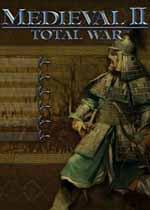 中世纪2全面战争纪元