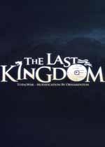 中世纪2最后的王国