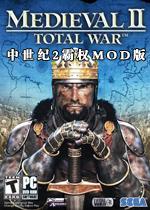 中世纪2霸权(Hegemony)MOD版v2.1