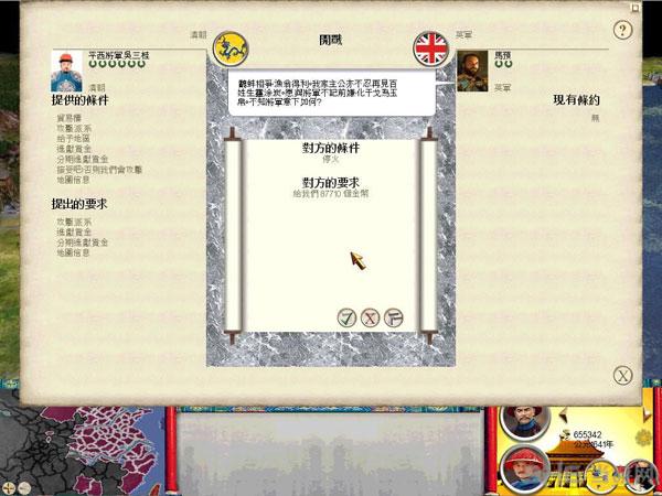 大清帝国全面战争截图1