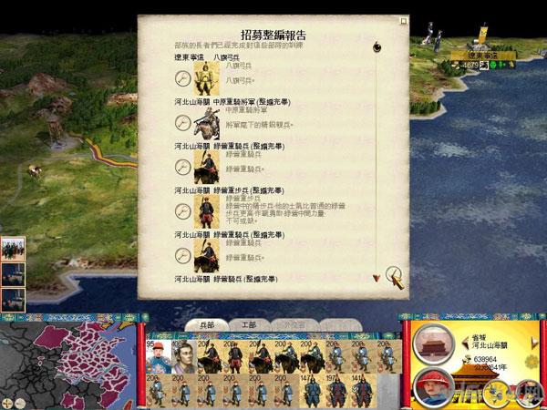 大清帝国全面战争截图2
