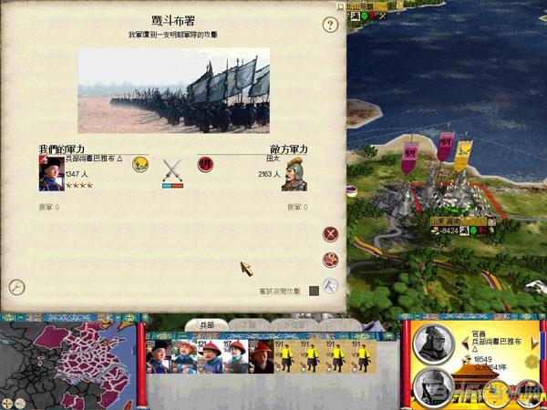 大清帝国全面战争截图0