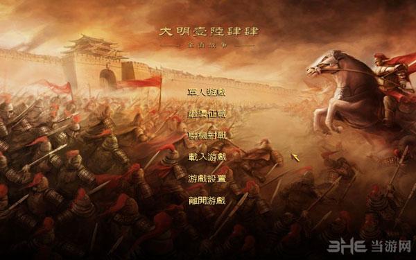 大明1644全面战争截图0