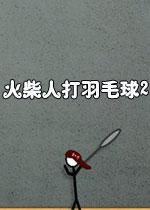 火柴人打羽毛球2硬盘版