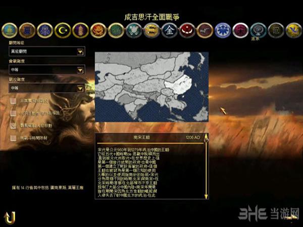 罗马成吉思汗全面战争截图1
