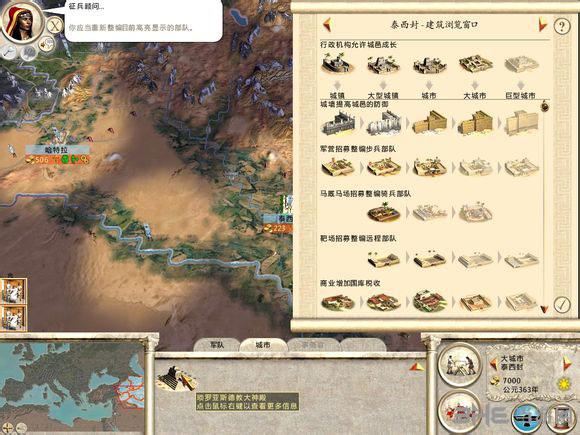 罗马全面战争收藏版截图0