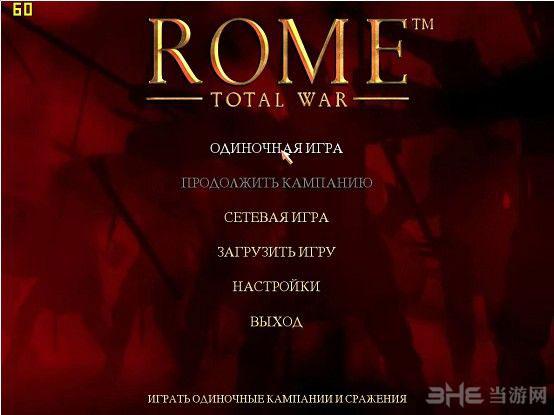 罗马全面战争瓦良格截图0