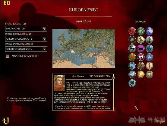 罗马全面战争瓦良格截图2