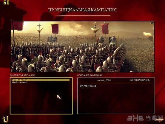 罗马全面战争瓦良格截图1