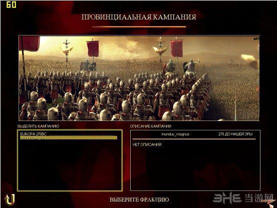 罗马全面战争瓦良格截图3