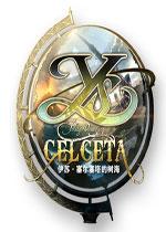 伊苏:塞尔塞塔的树海(Ys:Memories of Celceta)PC中文正式版