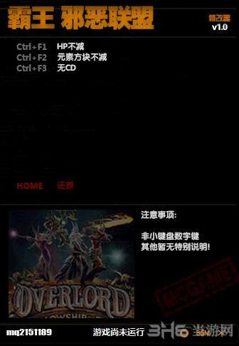 霸王:邪恶联盟中文三项修改器截图0