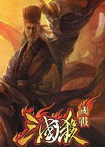 太阳神三国杀国战版中文版v0.80