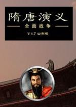 隋唐演义全面战争中文MOD版