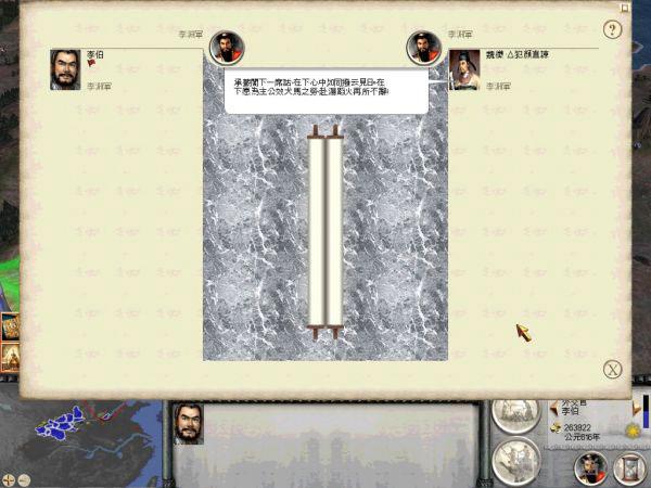 隋唐演义全面战争截图2