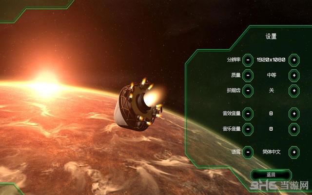 星球基地截图1