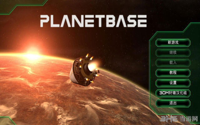 星球基地截图0