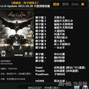 蝙蝠侠:阿卡姆骑士v1.0-v20151028十四项修改器截图0