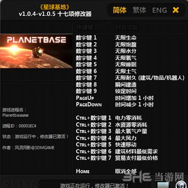 星球基地v1.0.4-v1.0.5 十七项修改器截图0
