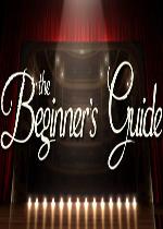 新手指南(The Beginner's Guide)破解版