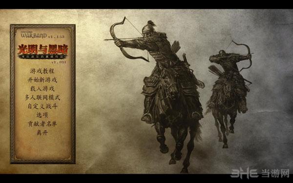 骑马与砍杀光明与黑暗喵宝PP版截图0