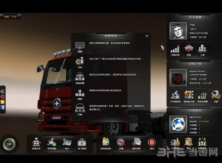 欧洲卡车模拟2座椅调节无限制MOD截图0