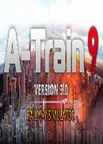A列车9 v3.0:铁道模拟器