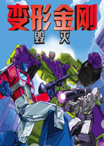 变形金刚:毁灭(Transformers: Devastation)中文破解版