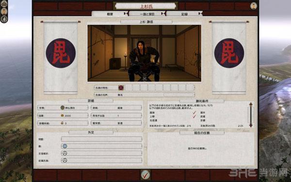 幕府将军2上杉姐姐战国英豪截图2