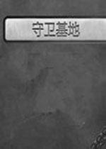 守卫基地PC中文硬盘版