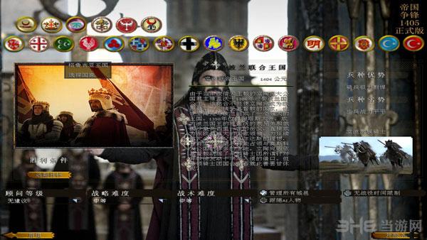 中世纪2全面战争帝国争锋1405截图0
