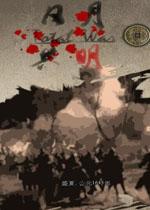 中世纪2日月共明全面战争中文MOD版v3.5