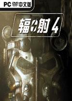 辐射4(Fallout 4)集成1号升级档官方中文破解版v1.3