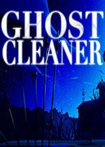 幽灵清洁工