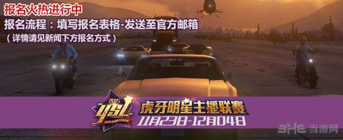 GTA5大赛配图