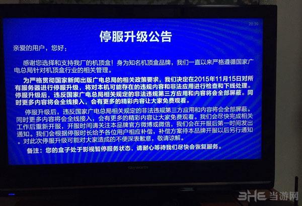 广电总局封杀电视盒子1