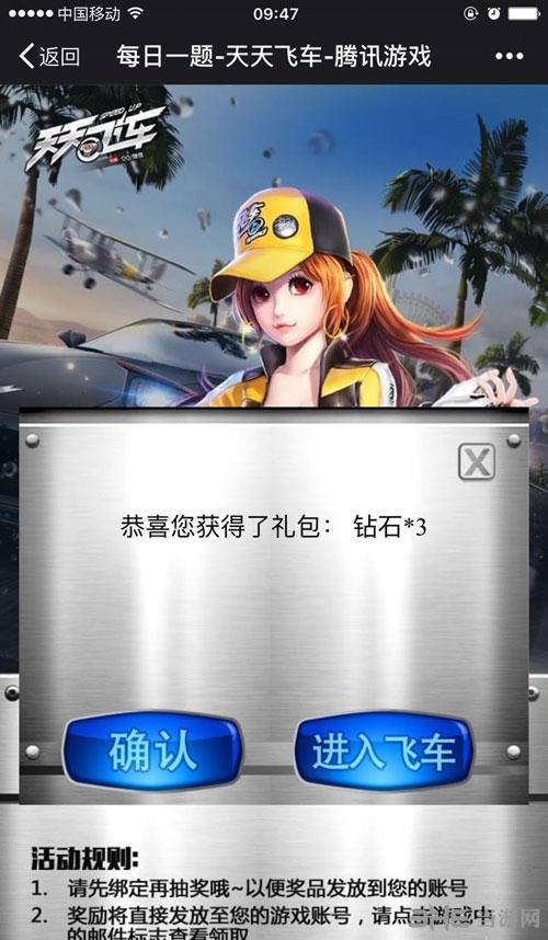 QQ天天飞车电脑版2