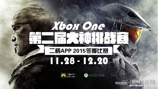 二柄APP第二届Xbox One大神挑战赛1
