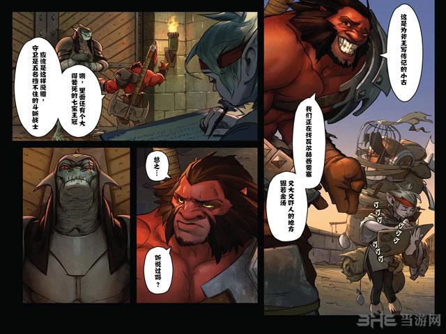 DOTA2斧王官方漫画4