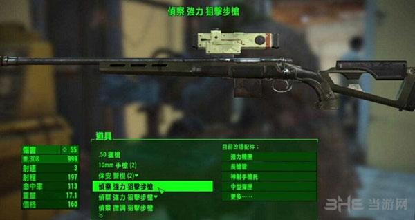 辐射4武器改造1