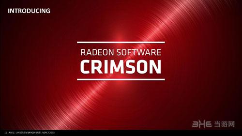 AMD新驱动截图3