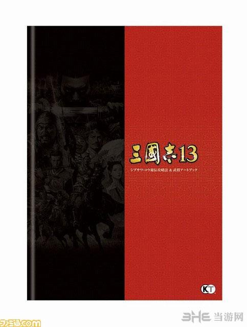 三国志13珍藏版内容2