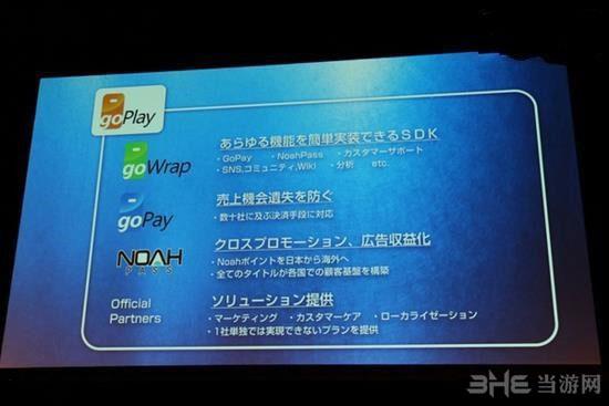 世嘉goPlay全球手游计划3