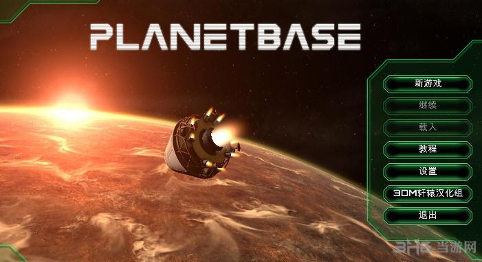 星球基地陨石降下概率提升10倍MOD截图0