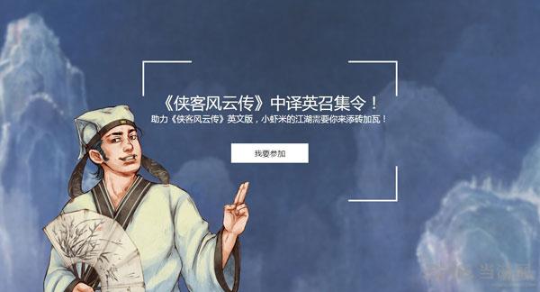 侠客风云传英文版官方平台