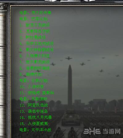 红色警戒3轴心国与同盟国MOD真战升级截图1