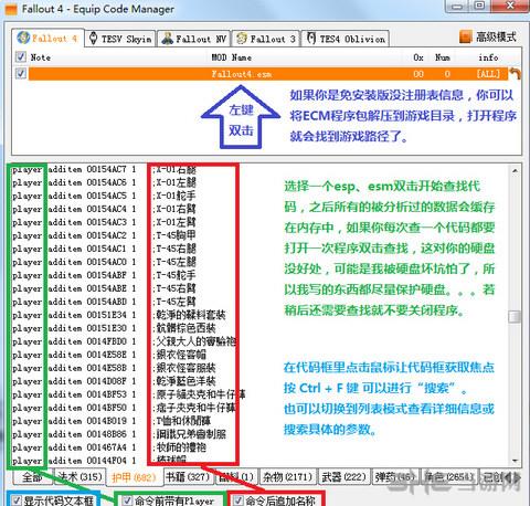 辐射4多功能装备代码查找工具截图0